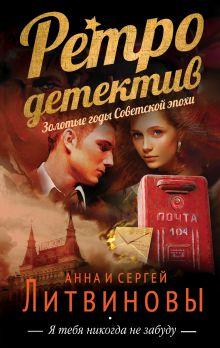 Ретро-детектив. Золотые годы Советской эпохи (обложка)