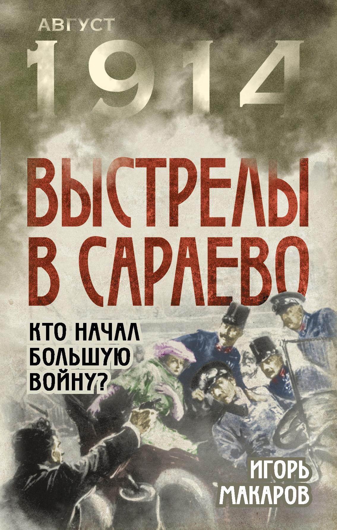 Выстрелы в Сараево. Кто начал Большую войну?