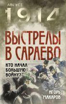 Макаров И. - Выстрелы в Сараево. Кто начал Большую войну?' обложка книги