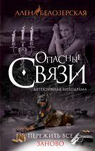 Белозерская А. - Пережить все заново' обложка книги