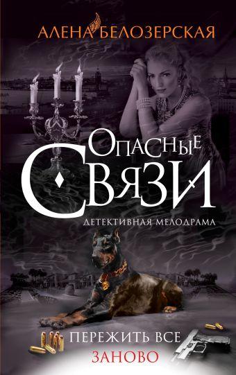 Пережить все заново Алена Белозерская