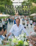 Савелий Либкин - Одесское застолье от Привоза до Дерибасовской' обложка книги