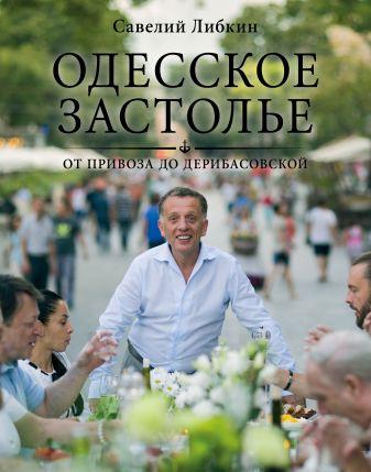 Савелий Либкин - Одесское застолье от Привоза до Дерибасовской обложка книги