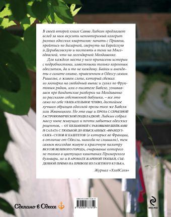 Одесское застолье от Привоза до Дерибасовской Савелий Либкин