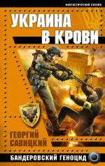 Украина в крови. Бандеровский геноцид Савицкий Г.В.