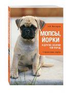 Нестеров А.В. - Мопсы, йорки и другие собачки той-пород' обложка книги