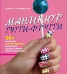 Донна Гир, Джинни Гир - Маникюр тутти-фрутти' обложка книги