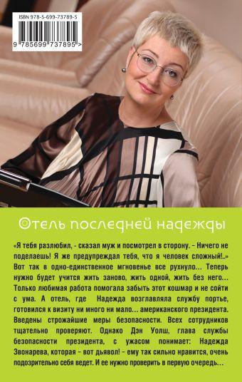 Отель последней надежды Татьяна Устинова