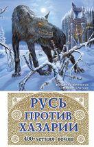Филиппов В.В., Елисеев М.Б. - Русь против Хазарии. 400-летняя война' обложка книги