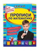Леонова Н.С. - Прописи по математике: для начальной школы' обложка книги