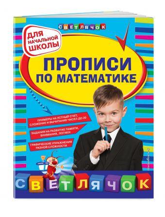 Прописи по математике: для начальной школы Н.С.Леонова
