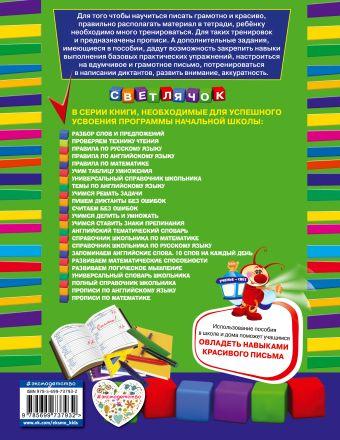 Прописи по русскому языку: для начальной школы Леонова Н.С.
