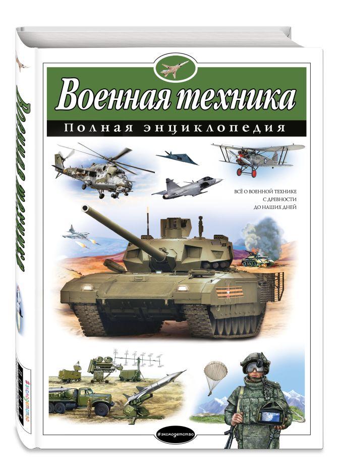 Военная техника. Полная энциклопедия В. Ю. Исаев, А. П. Захаров