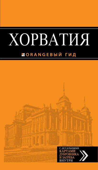 Хорватия: путеводитель + карта. 2-е изд., испр. и доп. - фото 1