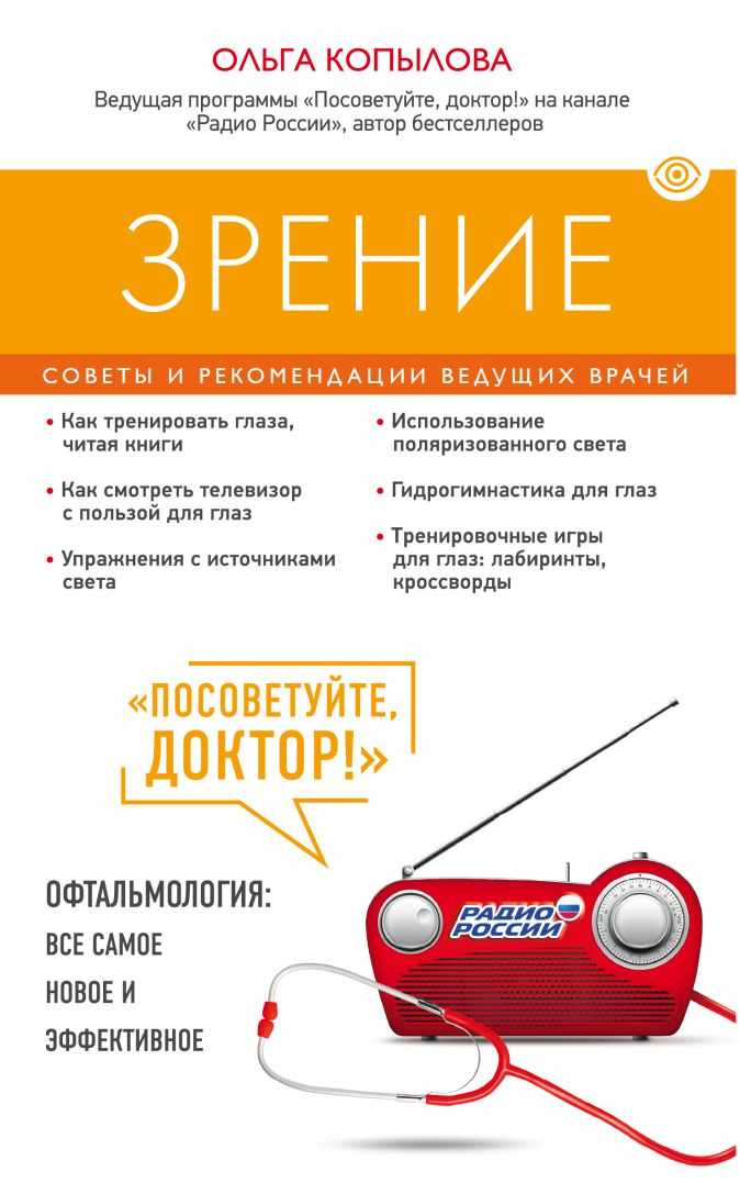 Копылова О.С. - Зрение. Советы и рекомендации ведущих врачей обложка книги