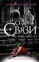 Белозерская А. - Исповедь соблазнительницы' обложка книги