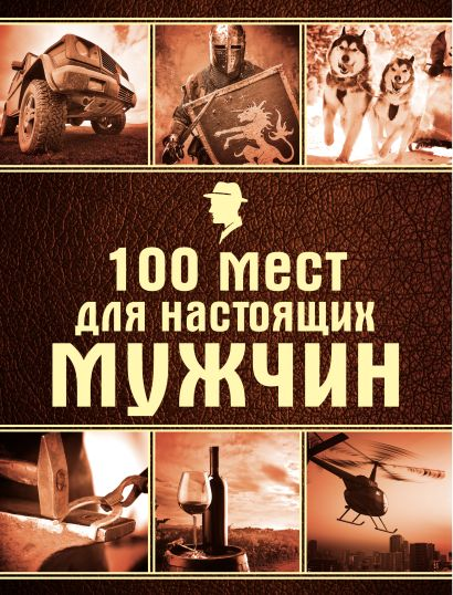 100 мест для настоящих мужчин - фото 1