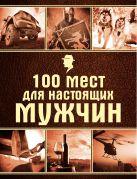 Валерия Черепенчук - 100 мест для настоящих мужчин' обложка книги