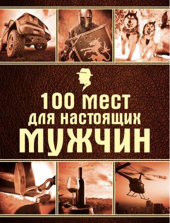 100 мест для настоящих мужчин Валерия Черепенчук