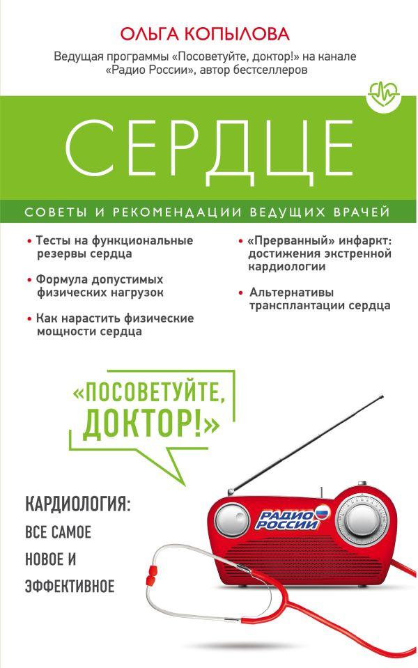 Сердце. Советы и рекомендации ведущих врачей Копылова О.С.
