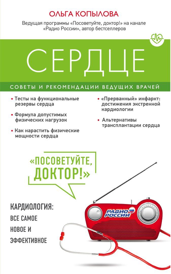 Копылова О.С. - Сердце. Советы и рекомендации ведущих врачей обложка книги