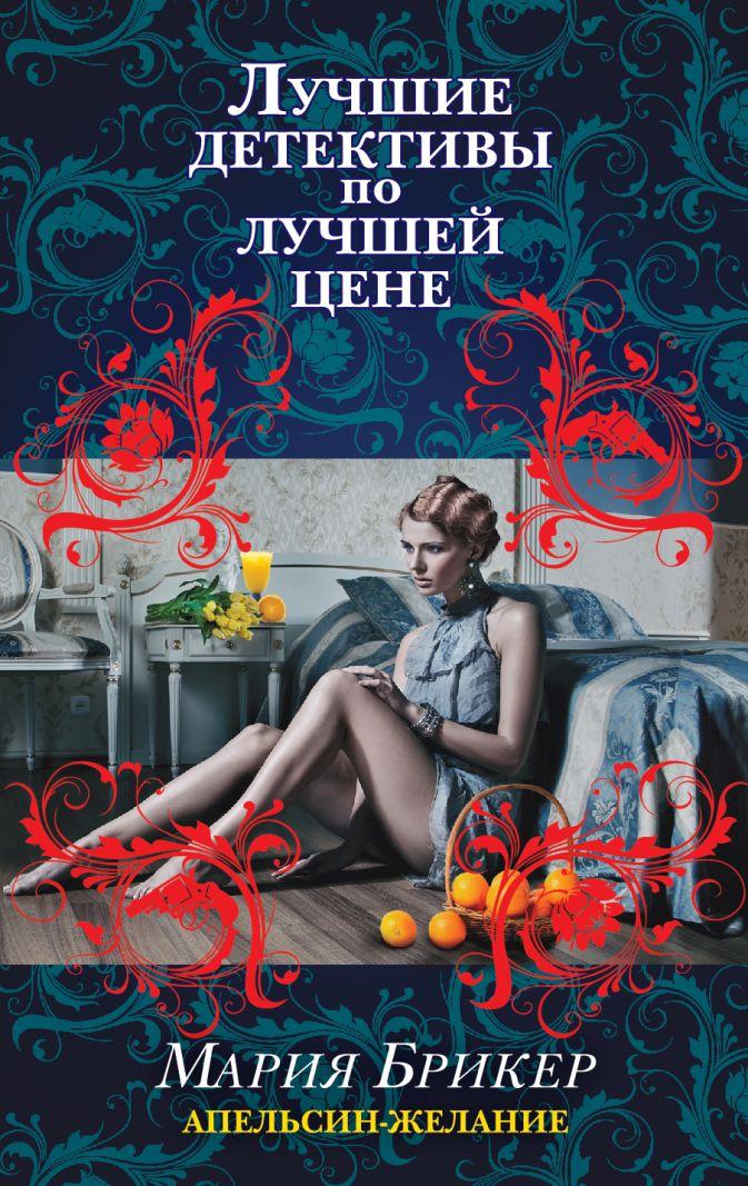 Брикер М. - Апельсин-желание обложка книги