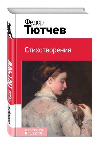 Стихотворения Тютчев Ф.И.