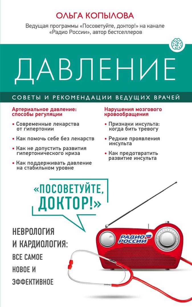 Копылова О.С. - Давление. Советы и рекомендации ведущих врачей обложка книги