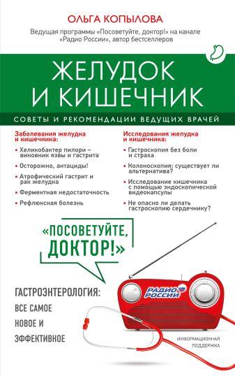 Копылова О.С. - Желудок и кишечник. Советы и рекомендации ведущих врачей обложка книги