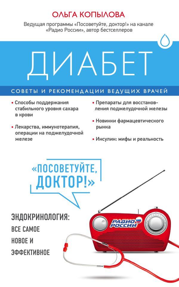 Диабет. Советы и рекомендации ведущих врачей Копылова О.С.