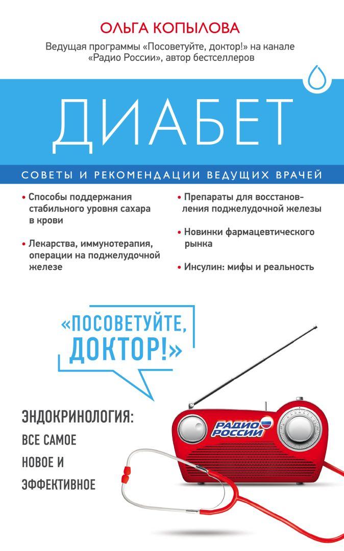 Копылова О.С. - Диабет. Советы и рекомендации ведущих врачей обложка книги