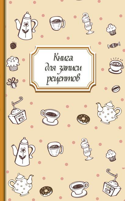 Книга для записи рецептов (кофе) - фото 1