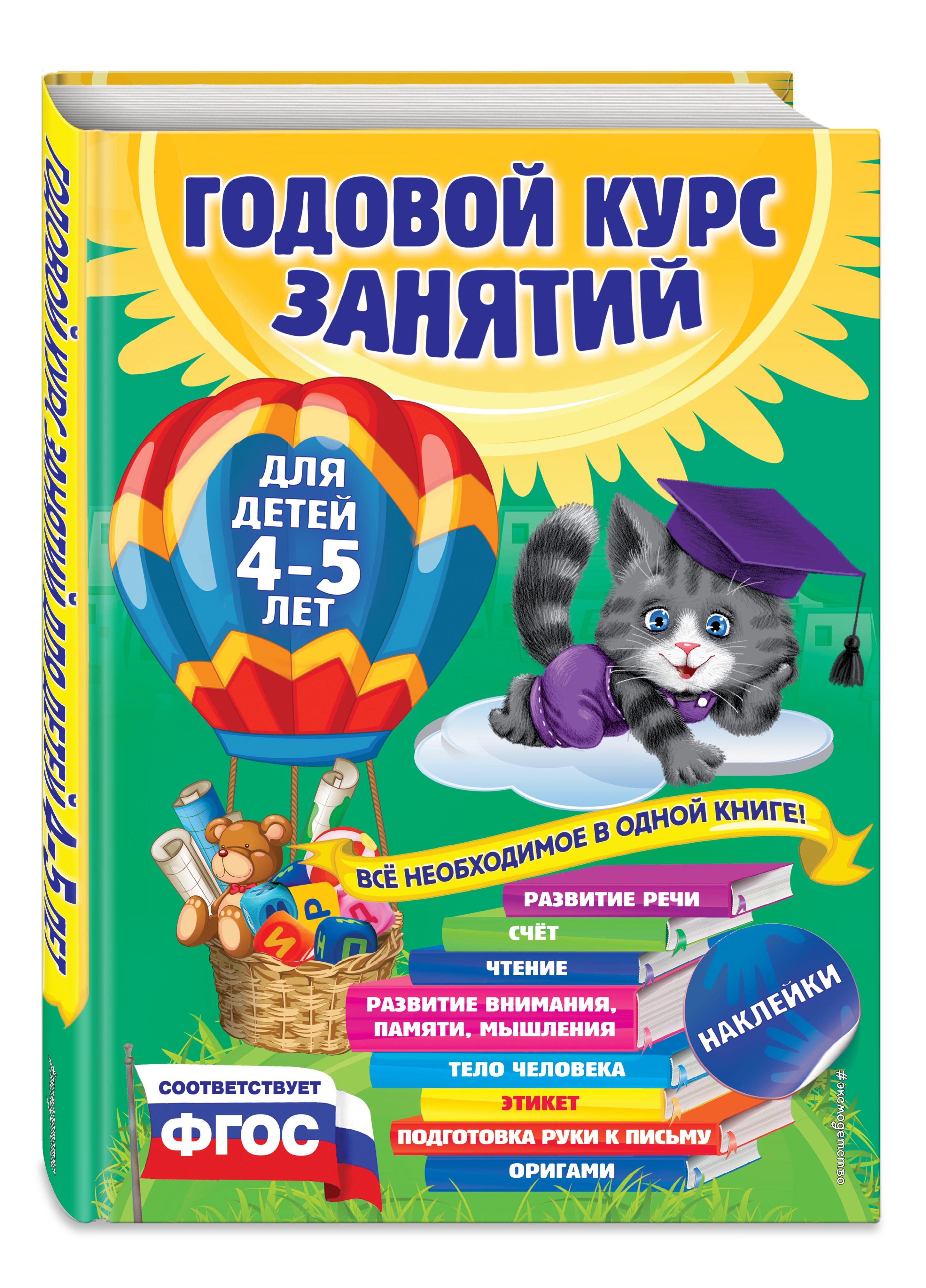 Е. Лазарь, Т. Мазаник, Е. Малевич и др. Годовой курс занятий: для детей 4-5 лет (с наклейками)