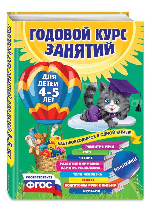 Годовой курс занятий: для детей 4-5 лет (с наклейками) Лазарь Е., Мазаник Т.М., Малевич Е.А.