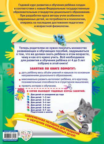 Годовой курс занятий: для детей 4-5 лет (с наклейками) Е. Лазарь, Т. Мазаник, Е. Малевич и др.