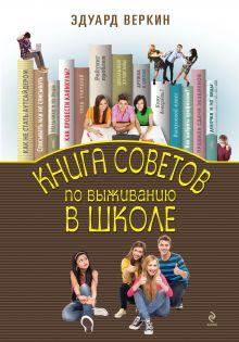 Настольная книга для девочек и мальчиков