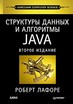 Структуры данных и алгоритмы в Java. Классика Computers Science. 2-е изд. Лафоре Р. Лафоре Р.