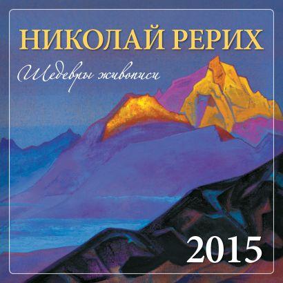 Рерих. 2015. Календарь настенный - фото 1