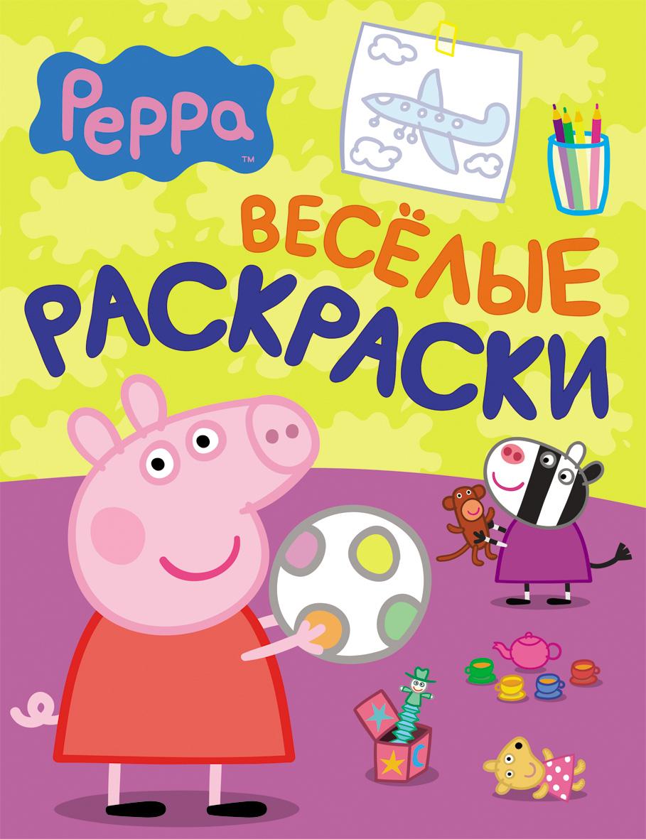 Свинка Пеппа. Веселые раскраски (малиновая) шахова а ред свинка пеппа веселые раскраски