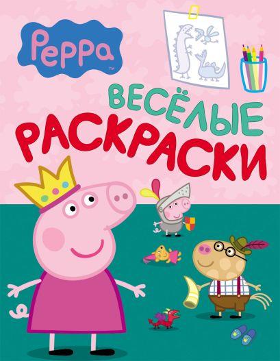 Свинка Пеппа. Веселые раскраски (зеленая) - фото 1