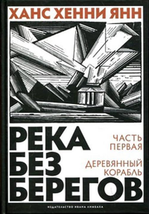 Янн Ханс Хенни - Река без берегов: роман. Ч. 1: Деревянный корабль. Янн Ханс Хенни обложка книги