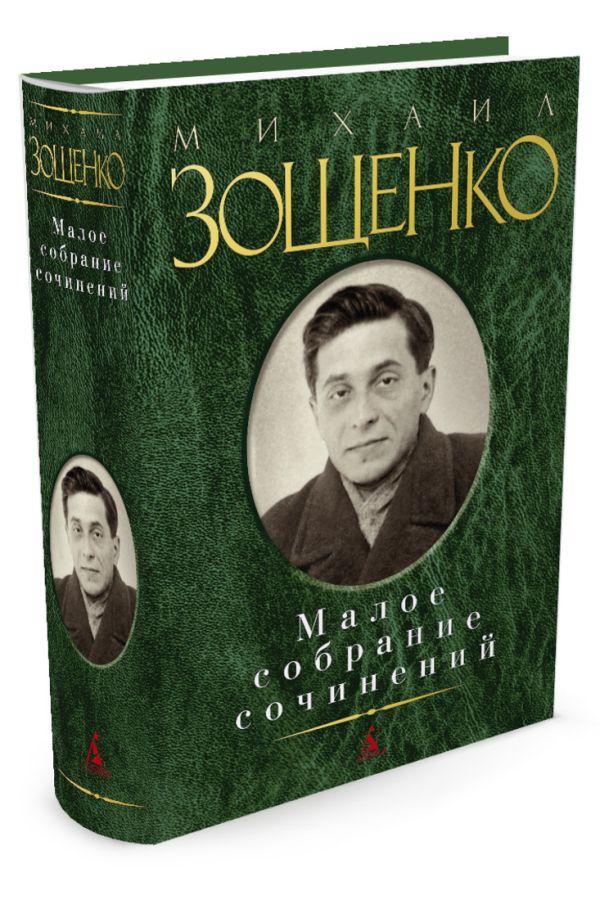 Зощенко М. Малое собрание сочинений (зеленая). Зощенко М.