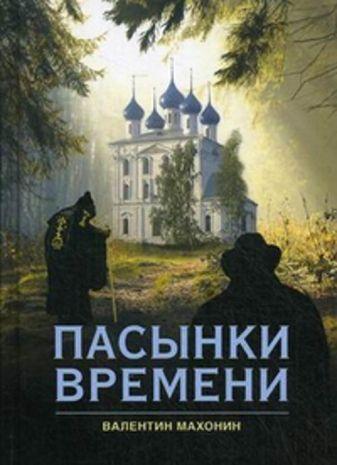 Махонин В.И. - Пасынки времени: роман. Махонин В.И. обложка книги