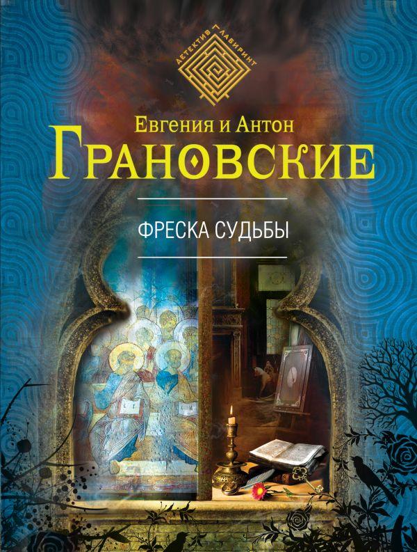 Фреска судьбы Грановская Е., Грановский А.