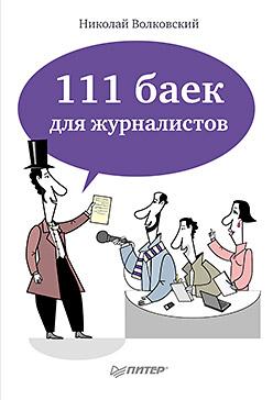 111 баек для журналистов. Волковский Н. Волковский Н.