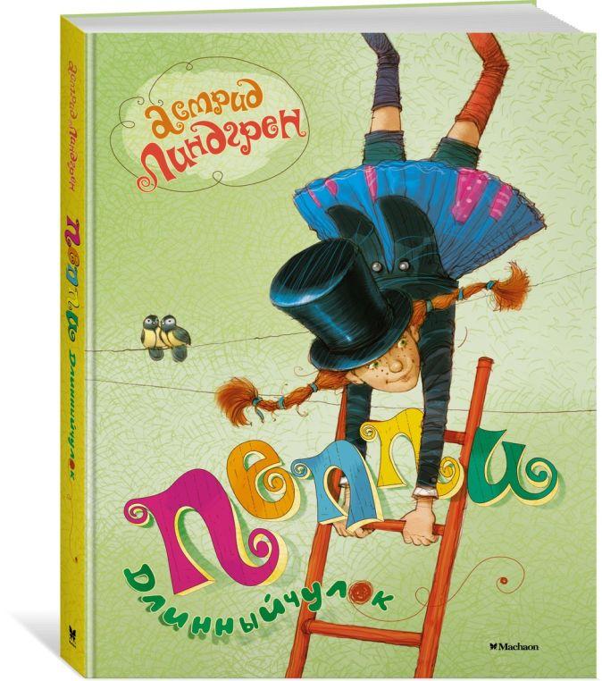 Линдгрен А. - Пеппи Длинный чулок: повесть-сказка. Линдгрен А. обложка книги