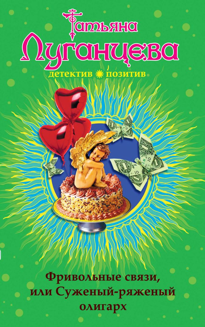 Луганцева Т.И. - Фривольные связи, или Суженый-ряженый олигарх обложка книги