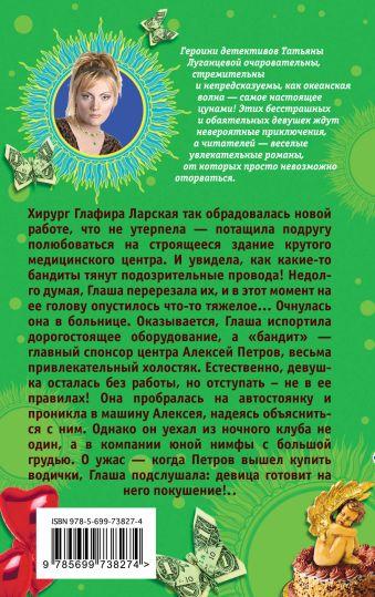 Фривольные связи, или Суженый-ряженый олигарх Луганцева Т.И.