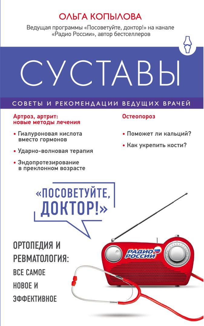 Копылова О.С. - Суставы. Советы и рекомендации ведущих врачей обложка книги