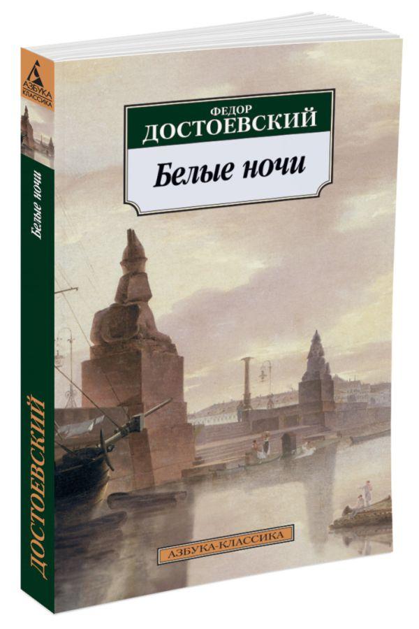 Достоевский Ф. Белые ночи: повести. Достоевский Ф.